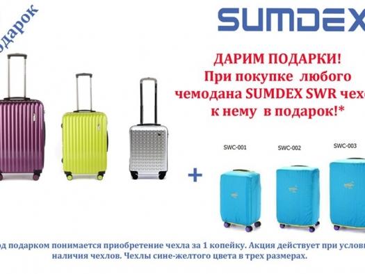 Акция по чемоданам SUMDEX SWR (723/724/725/726/727/728)