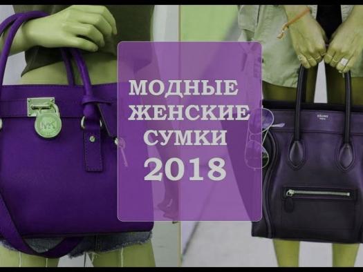 Какие же мужские кожаные сумки являются самыми модными в 2018 году